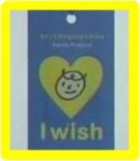 I_wish5